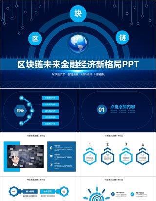 蓝色区块链未来金融经济新格局PPT模板