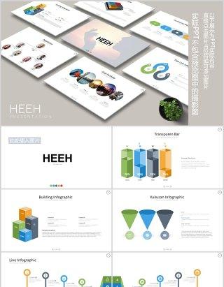 高端企业宣传产品项目介绍立体图表PPT可插图排版设计模板HEEH Powerpoint