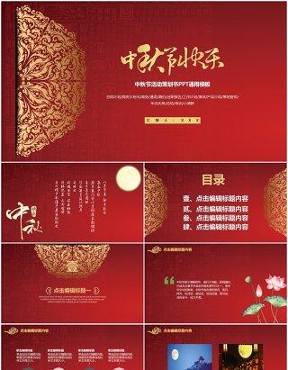 红色中秋节快乐节日主题PPT模板