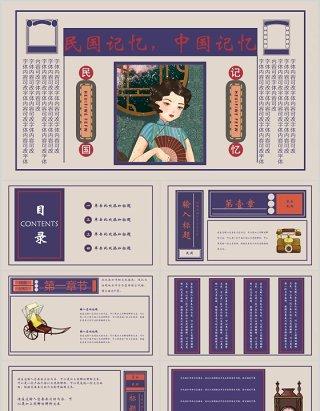 民国记忆中国记忆复古民国风通用PPT模板
