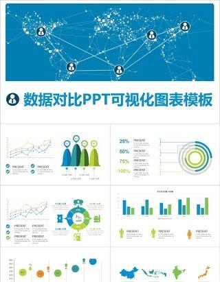 原创蓝色数据对比PPT可视化图表模板