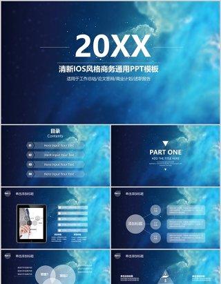 蓝色渐变IOS商务风格工作汇报总结通用PPT模板