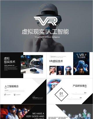VR虚拟现实人工智能科技PPT模板