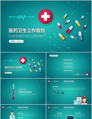 简约简洁药品分析PPT模板