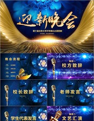 迎新晚会年终盛典颁奖年会表彰PPT模板