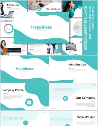 公司简介产品项目介绍PPT模板版式设计Happiness - Powerpoint Template