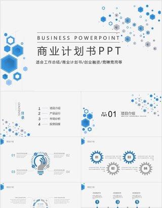 简约商业计划书工作总结PPT模板