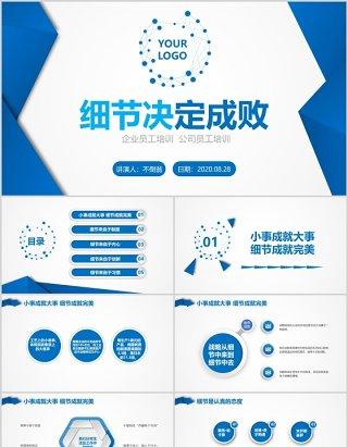 蓝色简洁企业文化员工培训细节决定成败课件PPT模板