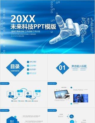 蓝色未来科技人工智能产品发布PPT模板