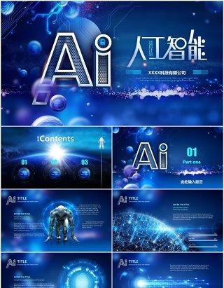 蓝色炫酷视频背景科技风人工智能商业项目计划书PPT互联网AI机器人模板