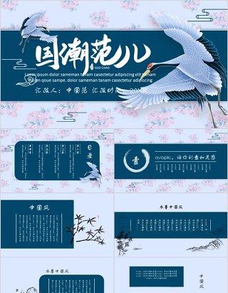 中国文化艺术国潮范儿年终总结暨新年计划PPT模板