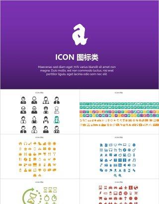 PPT图标ICON元素素材