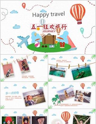 五一劳动节狂欢旅行电子相册PPT模板