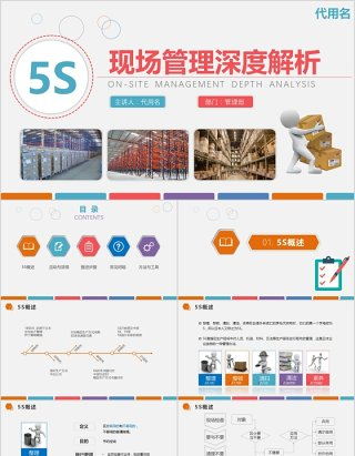框架完整多色企业仓储5S现场管理深度解析PPT模板