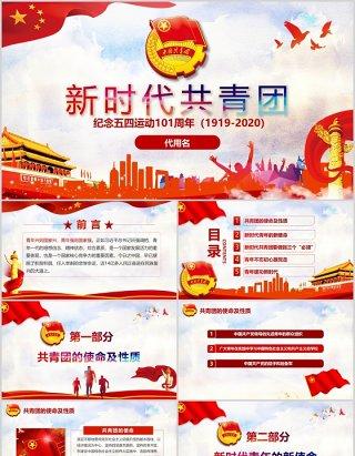 党课讲稿新时代共青团纪念五四运动100周年PPT党政党建模板