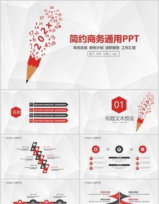 简约商务工作汇报年度总结报告PPT模板