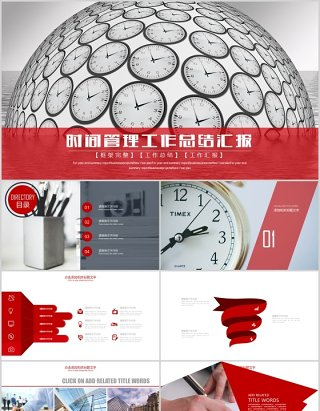 红色简约时间管理工作总结汇报PPT模板