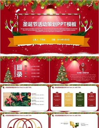 Merry christmas圣诞节活动策划PPT模板