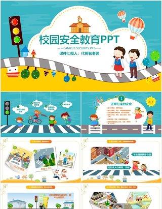 校园学生交通安全教育培训PPT模板