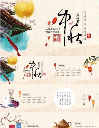 传统节日主题中秋节介绍PPT模板
