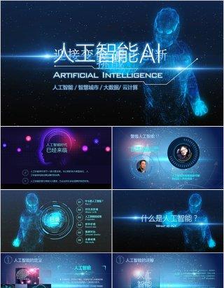 人工智能AI智慧城市大数据云计算PPT模板