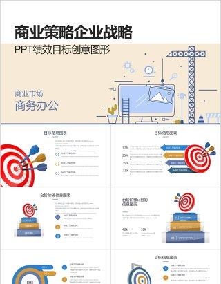 商业战略企业战略PPT绩效目标创意图形元素