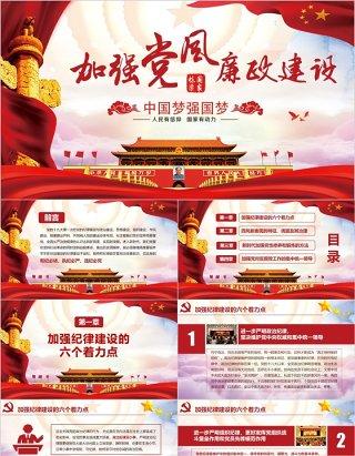 中国梦强国梦加强党风廉政建设党课PPT模板