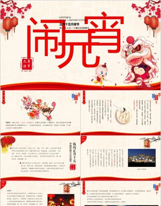 闹元宵中国传统元宵节PPT模板
