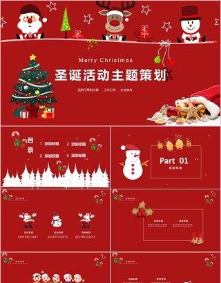 红色圣诞节活动主题策划PPT模板