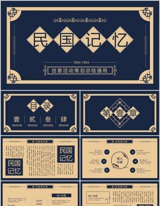 蓝色复古中国风民国记忆工作汇报活动策划总结通用PPT模板