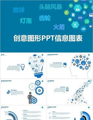 原创创意灯泡头脑风暴PPT信息图表