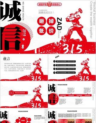 315消费者权益保护日维权动态PPT模板