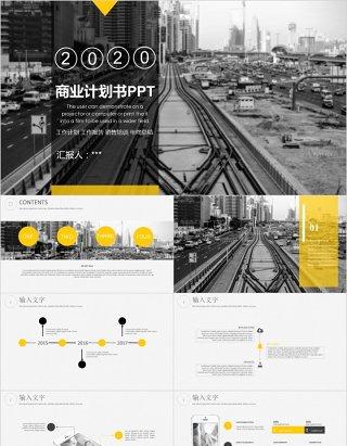 高端商务商业计划书PPT模板