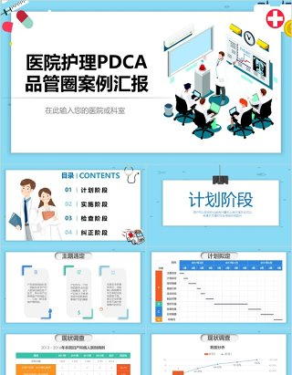 2.5插画医院护理PDCA品管圈案例汇报PPT模板
