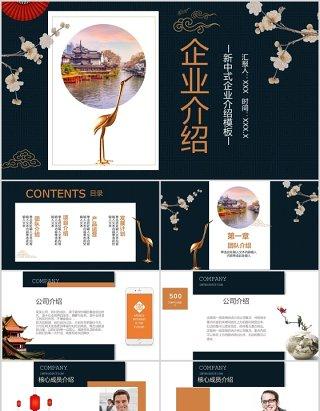 宫庭风中国风古典公司简介企业介绍PPT模板