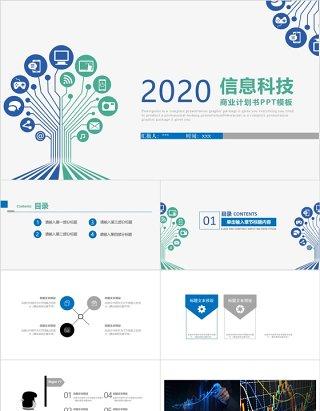 创意互联网数据信息科技技术PPT模板