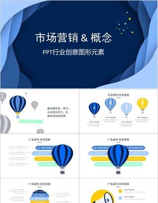 市场营销概念PPT行业创意图形元素