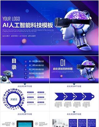 蓝色渐变AI人工智能科技互联网产品宣传介绍PPT模板