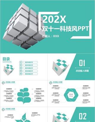 双十一科技简洁PPT模板