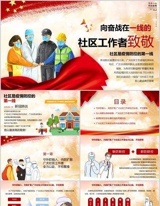 向奋战在一线的疫情防控社区工作者致敬英雄党政党课PPT模板