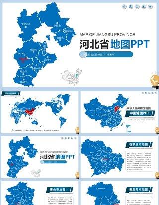河北省地图PPT及地级市矢量拼图地图动态PPT模板