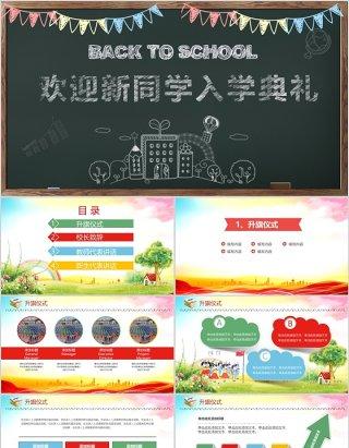 欢迎新同学入学典礼开学PPT模板