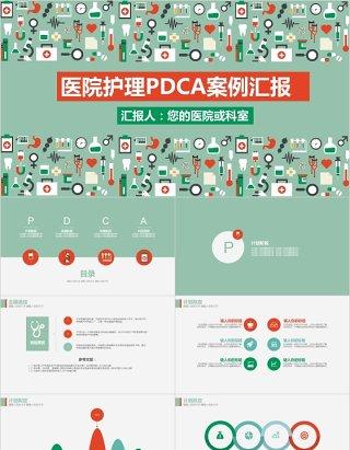 创意医疗插画医院护理PDCA案例汇报品管圈PPT模板