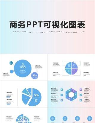 简洁简约商务PPT可视化图表