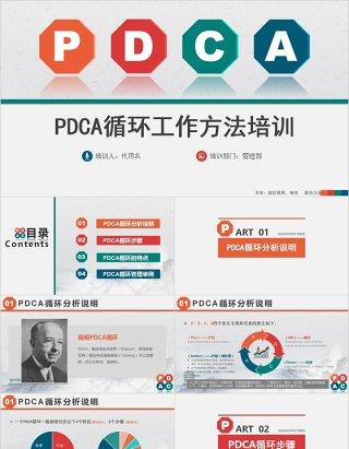 多彩扁平风PDCA循环管理工作方法培训PPT模板