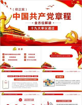 中国共产党章程十九大审议通过全方位解读PPT模板