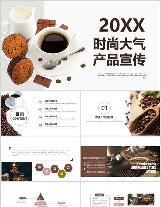 时尚大气咖啡饮料餐饮美食产品宣传介绍PPT模板