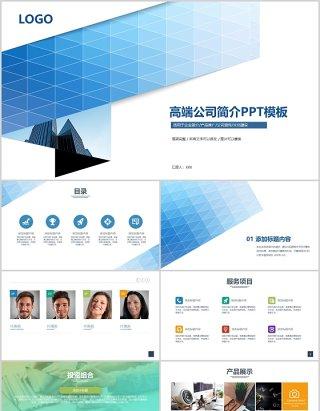 高端公司简介简约商务PPT模板