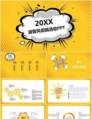 黄色波普风促销活动PPT模板