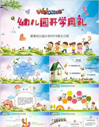 可爱卡通幼儿园开学典礼PPT模板